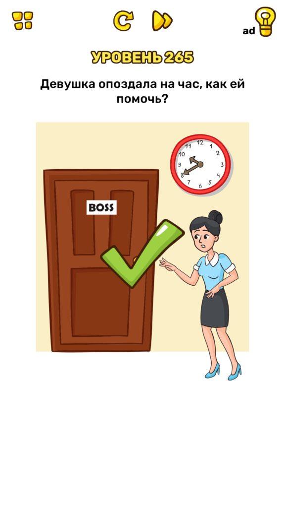 Девушка опоздала на час, как ей помочь? 265 уровень Brain Blow