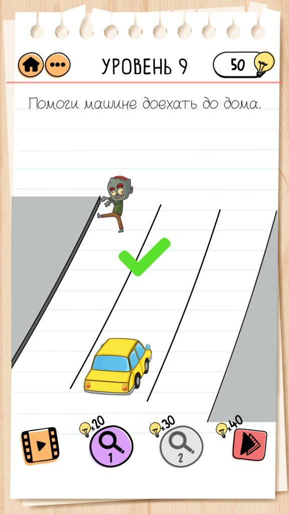 Помоги машине доехать до дома. 9 уровень Brain Test 2