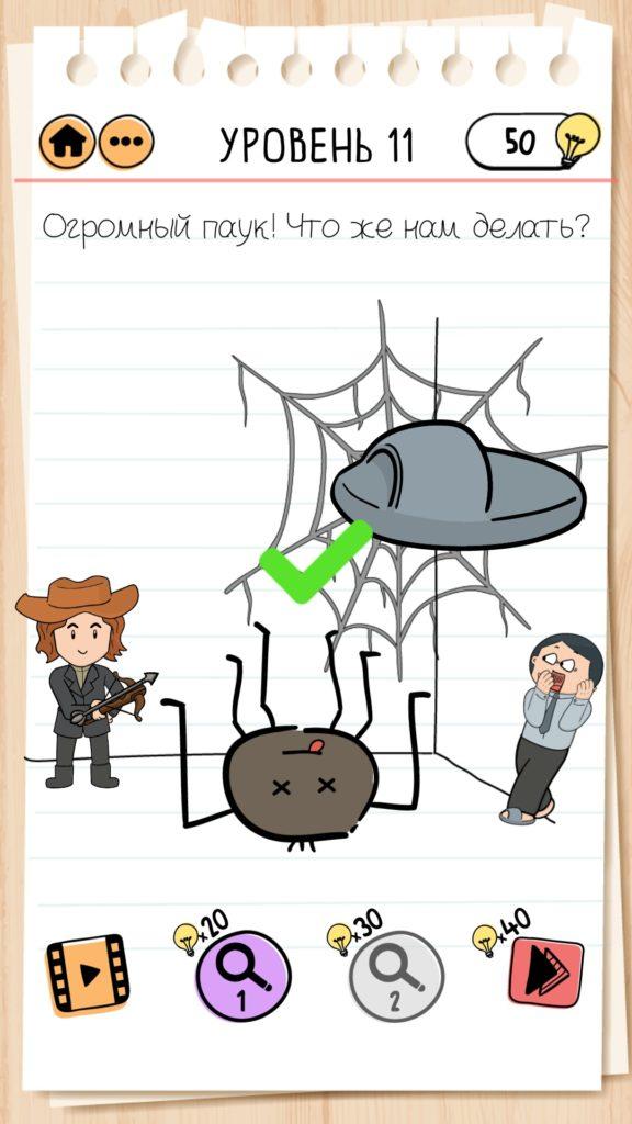 Огромный паук! Что же нам делать? 11 уровень Brain Test 2