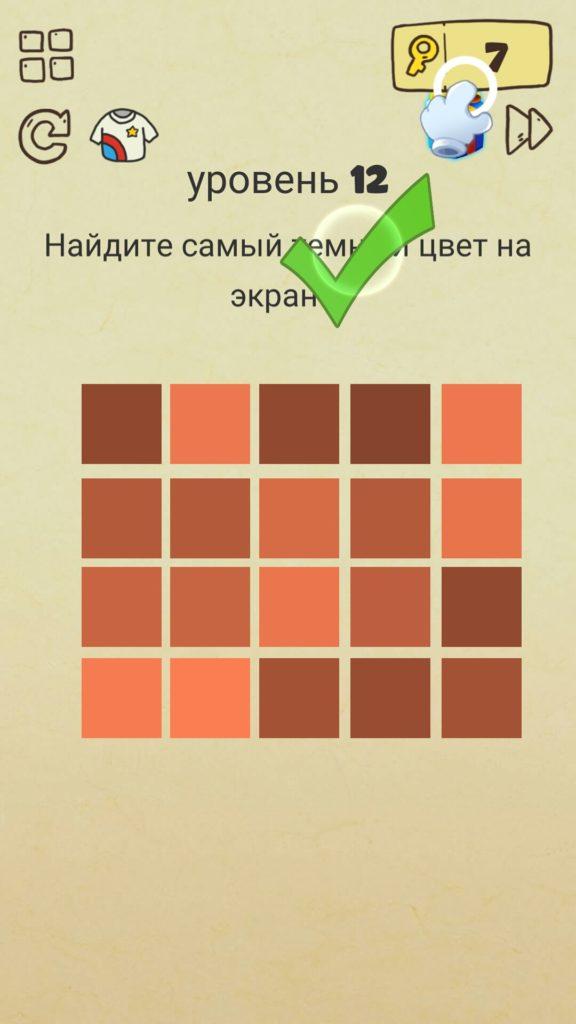 Найдите самый темный цвет на экране! 12 уровень Brain Crazy