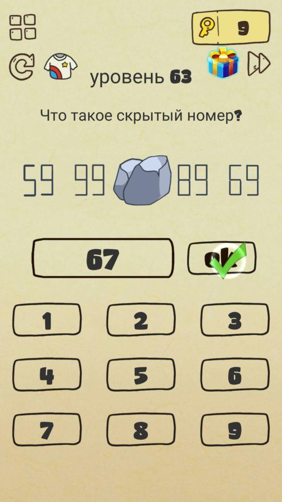 Что такое скрытый номер? 63 уровень Brain Crazy