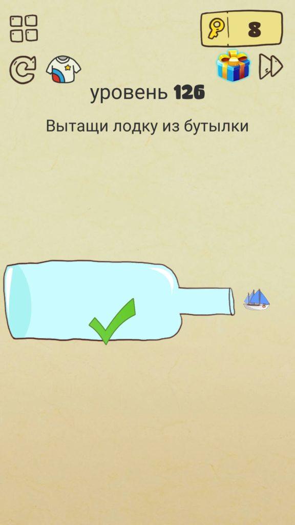 Вытащи лодку из бутылки. 126 уровень Brain Crazy