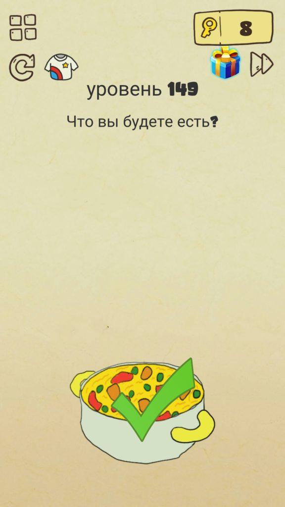 Что вы будете есть? 149 уровень Brain Crazy