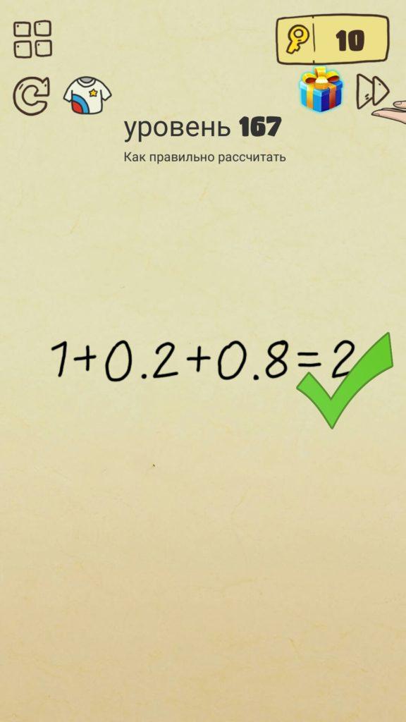 Как правильно рассчитать. 167 уровень Brain Crazy