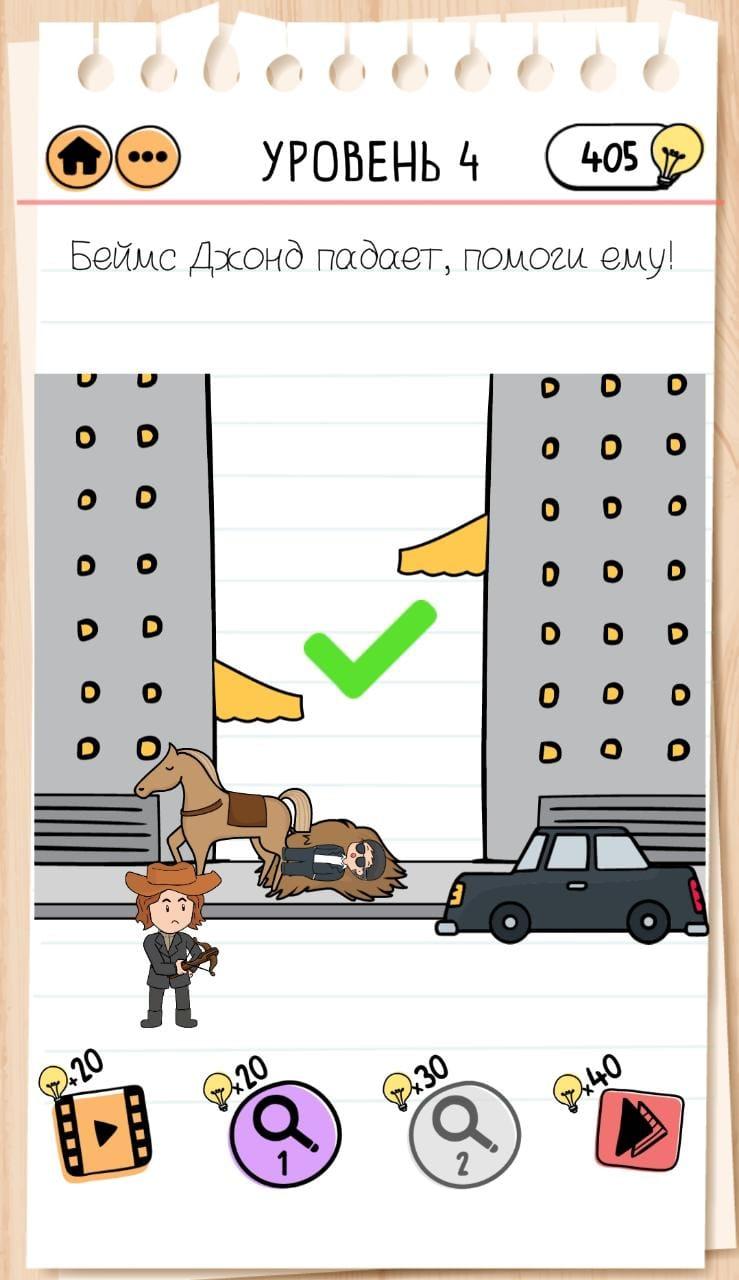 Беймс Джонд падает, помоги ему! Brain Test 2 уровень 4