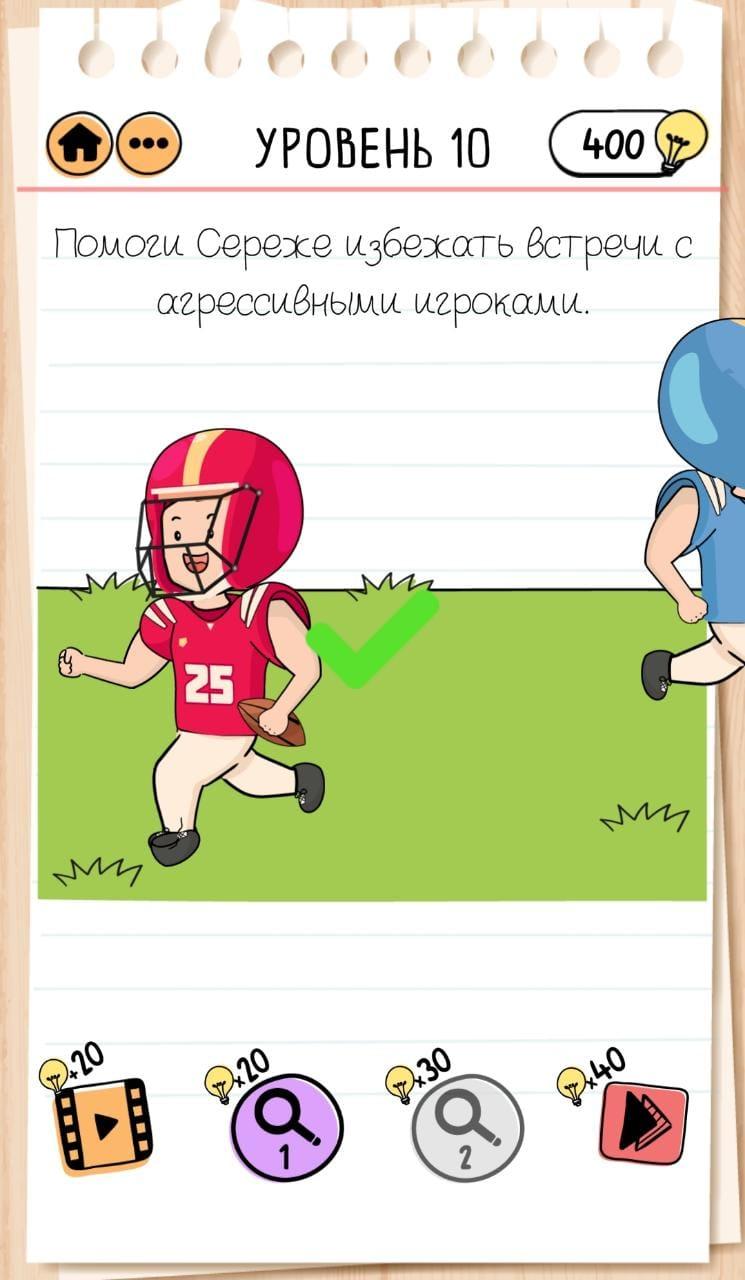 Помоги Серёже избежать встречи с агрессивными игроками. Brain Test 2 уровень 10